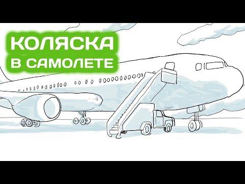 Как провозить детскую коляску в самолете