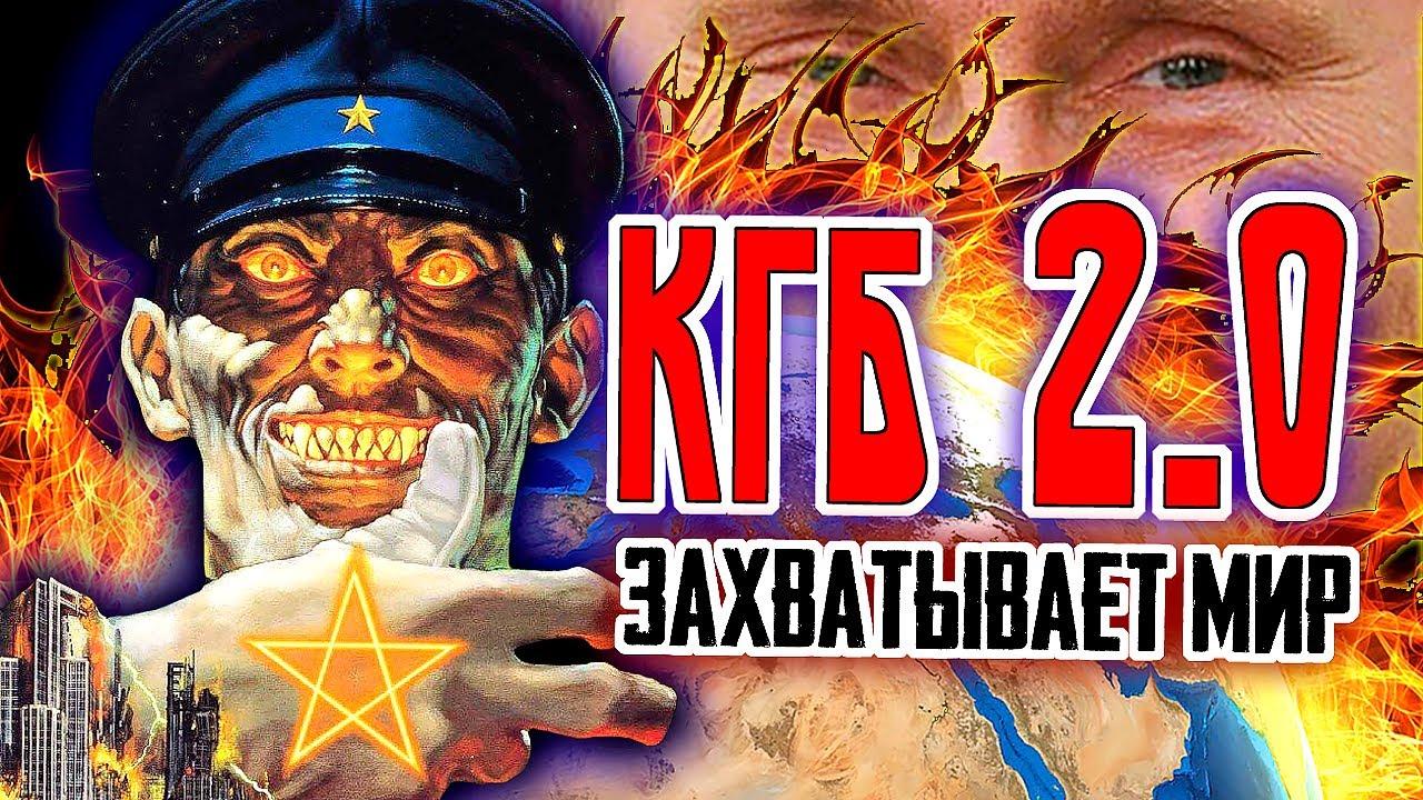 КГБ 2.0 захватывает МИР. Украина, как форпост обороны. Новая правда о Путине и Олигархах.