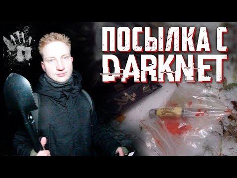 ОПАСНАЯ ПОСЫЛКА С ДАРКНЕТ,  УЖАСЫ DARKNET