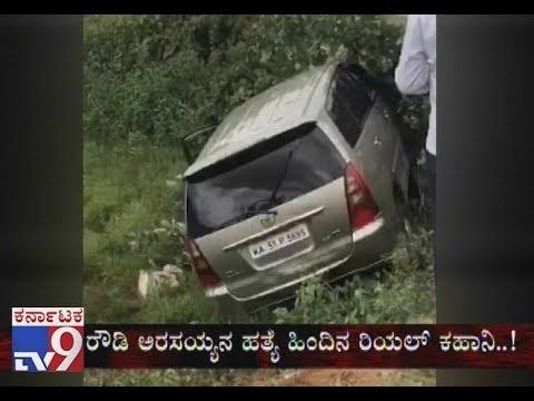 Super Cop: Bengaluru Rowdy-Sheeter Hacked To Death Near Srirangapatna, Mysore