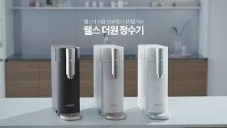 [웰스렌탈몰] 웰스 더원 디지털 직수 정수기 TVCF …