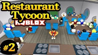 Restaurant Tycoon #2 - PACKED FULL OF CUSTOMERS | Roblox