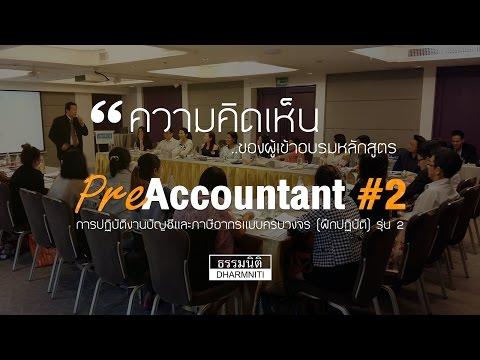 """""""ความคิดเห็น"""" ของผู้เข้าอบรม Pre-Accountant #2"""