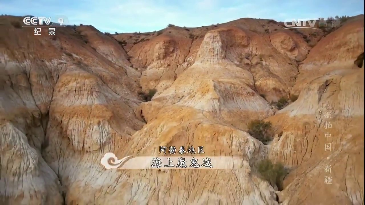 Xinjiang from above 新疆航拍 2017