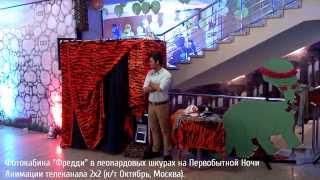 Фотокабина Фредди на Первобытной Ночи Анимации телеканала 2х2 (Москва, к/т Октябрь)(, 2013-11-15T00:54:47.000Z)