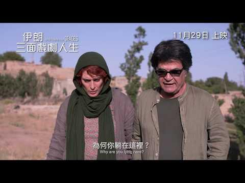 伊朗三面戲劇人生 (3 Faces)電影預告