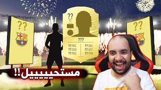 فيفا 20 : تفتيح بكجات اسطوري 🔥 !! ( لاعب غاالي 😱 )  | FIFA 20