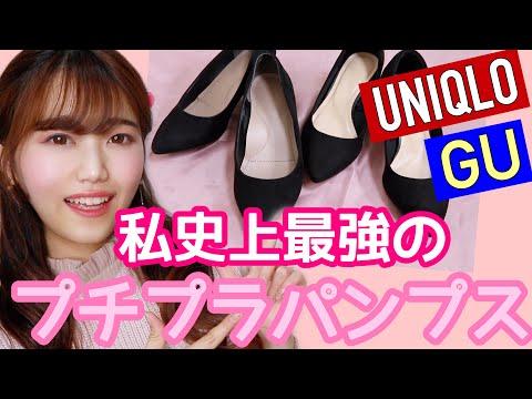 GU・UNIQLOパンプス比較靴づれしない疲れない最強プチプラパンプス❤︎ 新社会人にもおすすめ
