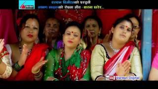 "New Roila Song 2073/2016  Basna Chharera ""बासना छरेर "" by Laxman Khadka and Tika Pun"
