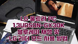 LG 울트라 PC 13UD50N-GX30K 블루레이 재…