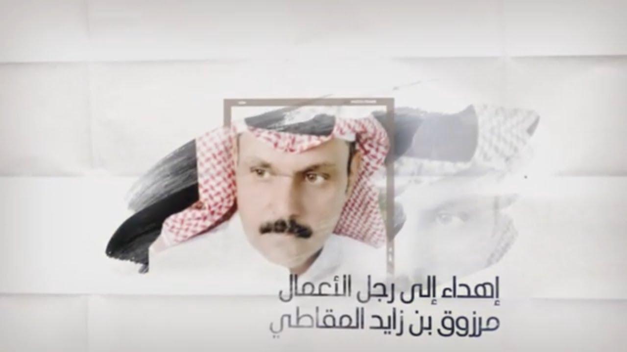 إهداء إلى رجل الأعمال مرزوق بن زايد المقاطي كلمات بزيع ابن عيد المقاطي أداء فايز العتيبي