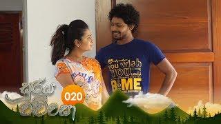 Sooriya Wachchasa | Episode 20 - (2018-09-13) | ITN Thumbnail