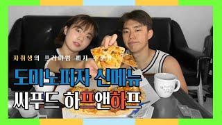 [도미노피자 신메뉴 씨푸드 하프앤하프 리뷰]