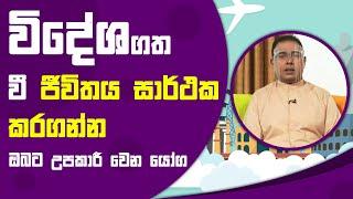 විදේශගත වී ජීවිතය සාර්ථක කරගන්න ඔබට උපකාරී වෙන යෝග | Piyum Vila | 29 - 09 - 2021 | SiyathaTV Thumbnail