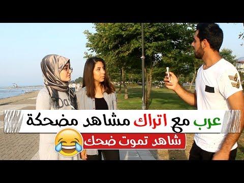 عرب مع اتراك مقالب ومشاهد مضحكة مع كواليس حلقات وفلوكات في تركيا شاهد لا يفوتك