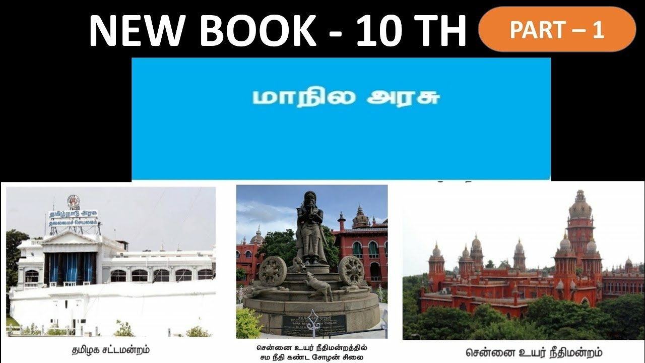 🔴 Live Revision Test ( மாநில அரசு - 10th New Book  )