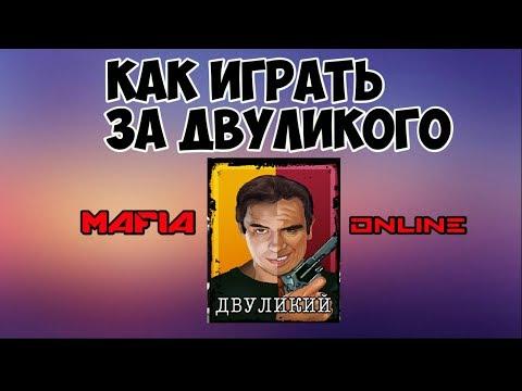 MAFIA ONLINE [#13] КАК ИГРАТЬ ЗА ДВУЛИКОГО