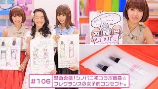 【シノバニ】106回目は、シノバニ☆プロデュース!フレグランスミストの...