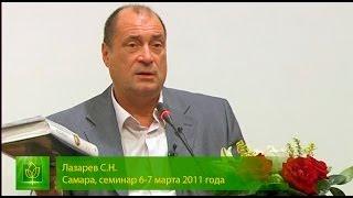 С.Н. Лазарев об эзотерике