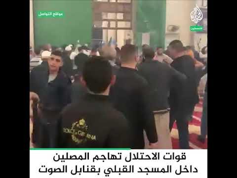 قوات الاحتلال تهاجم المصلين داخل المسجد القبلي بقنابل الصوت