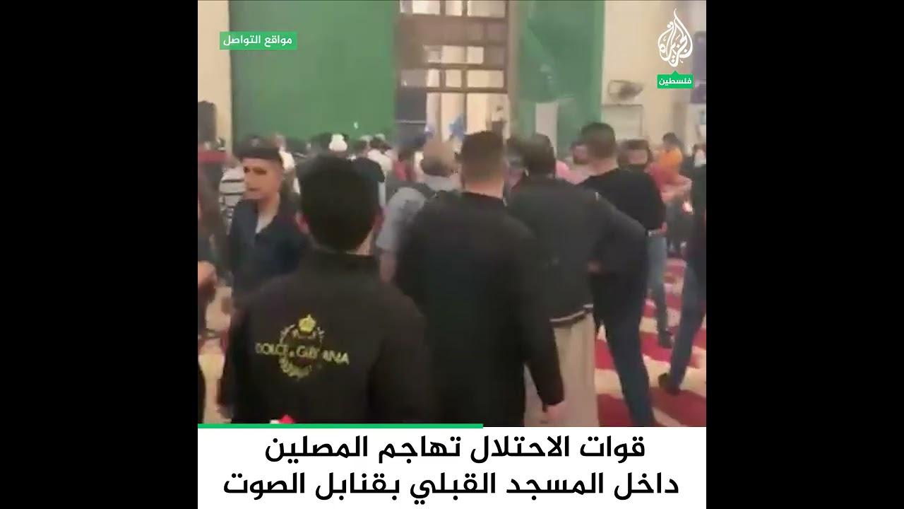 قوات الاحتلال تهاجم المصلين داخل المسجد القبلي بقنابل الصوت  - 23:58-2021 / 5 / 7