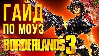 borderlands 3  Моуз, гайд по персонажу, прокачка, билды в соло (Moze)