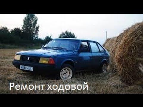 Ремонт ходовой-Москвича 2141