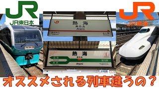【東京⇒熱海】JR東日本とJR東海でオススメされる列車は違うの?