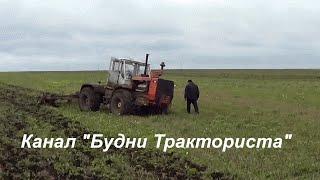 Въе*ало колеса на тракторе Т-150К на культивации.Blast wheels on the tractor T-150K(Снято 30 сентября 2013 год.Снято чисто случайно. Хотелось снять как два трактора разъезжаются на загонке! На..., 2013-09-30T08:48:53.000Z)