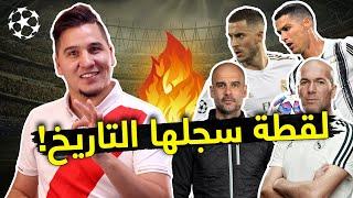 خطأ رونالدو القاتل وخيانة هازارد ! 😨 | محمد عدنان