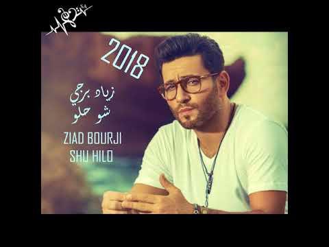 زياد برجي شو حلو 2018 Ziad Bourji shu hilo