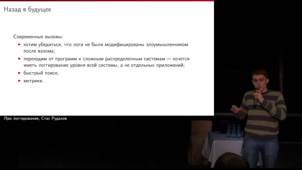 Image from Очередной скучный доклад про логгирование