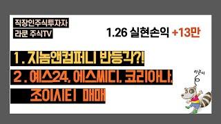 1/26 매매일지 (예스24 / 에스씨디/ 코리아나/ …