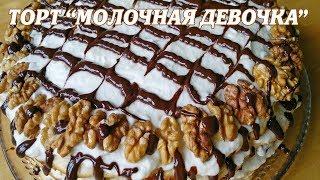 Торт Молочная девочка. Рецепт торта Молочная девочка