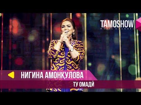 Нигина Амонкулова - Ту омади (Клипхои Точики 2019)