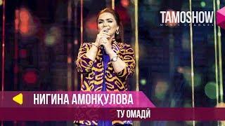 Нигина Амонкулова - Ту омади / Tamoshow Music Awards 2019
