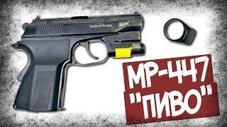 В Чем Уникальность Пистолета МР-447 AndquotПИВОandquot