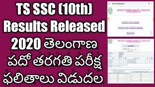 TS SSC (10th) Results Released 2020 తెలంగాణ పదో తరగతి పరీక్ష ఫలితాలు విడుదల
