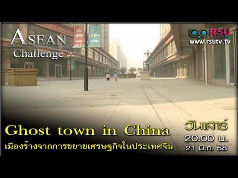 ASEAN Challenge : Ghost town in China เมืองร้างจากการขยายเศรษฐกิจในประเทศจีน