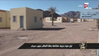 كل يوم: مؤسسة ساويرس للتنمية تنشئ أول قرية بدوية متكاملة بطابا لأهالي جنوب سيناء