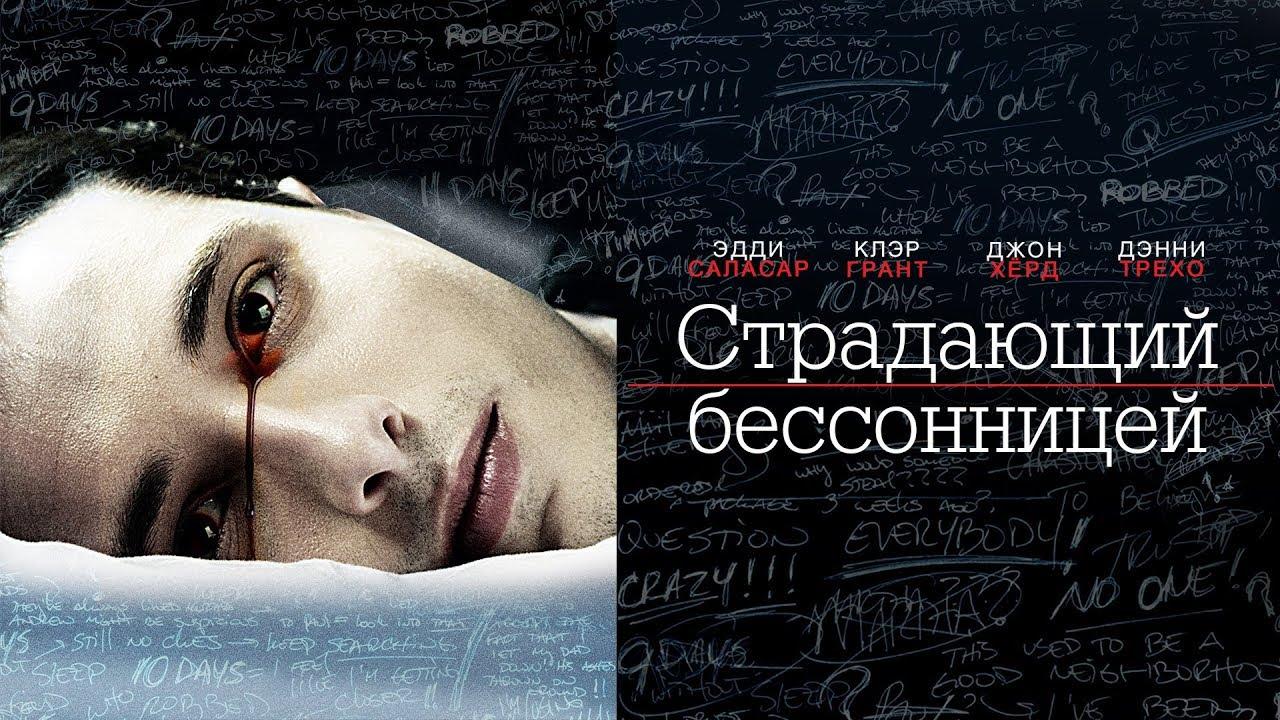Страдающий бессонницей HD (Триллер, Драма, Криминал)