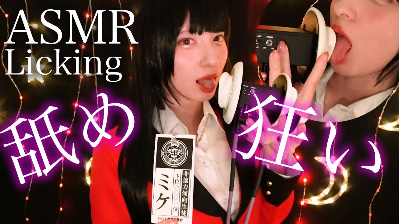 【ASMR/賭ケグルイ】1話 蛇喰夢子で耳舐め Ear Eating  & Gone Crazy Mouth Sounds【音フェチ】