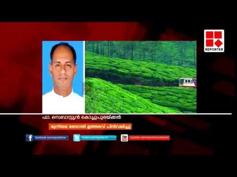 Land Assignment Act: Government withdraws amendments; P K Prakash Big Story