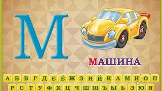 Азбука. Учим буквы русского алфавита. видео для детей.ՍՈՎՈՐՈՒՄ ԵՆՔ ՌՈՒՍԵՐԵՆ
