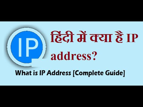 What is IP Address in Hindi?