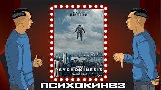 """""""Психокинез"""" I Телекинез доброго человека (обзор фильма)"""