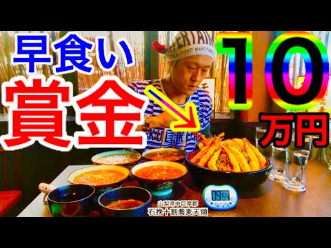 チャレンジ 最新 食い 大 動画