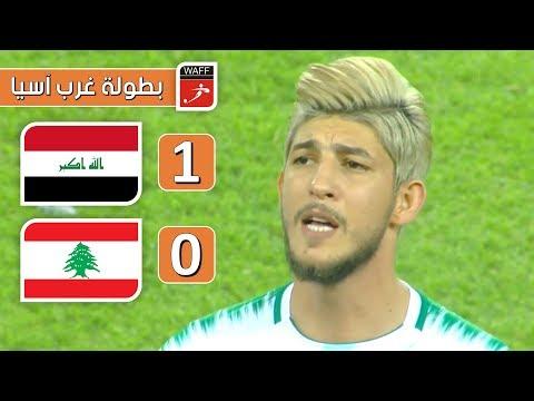 ملخص مباراه العراق ولبنان في بطولة اتحاد غرب اسيا 30-7-2019