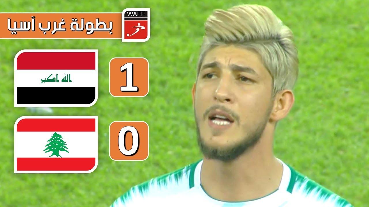 ملخص مباراة العراق 1-0 لبنان | بطولة غرب آسيا 2019