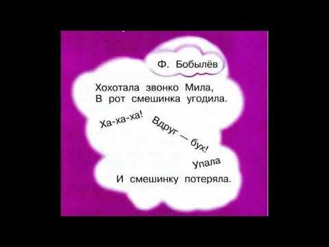 "Ф.Бобылёв ""Хохотала звонко Мила..."""